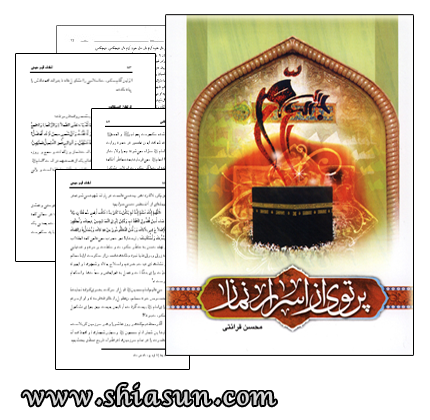 پرتوی از اسرار نماز (www.shiasun.con)