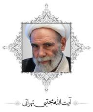 آقا مجتبی تهرانی (رحمت الله علیه)