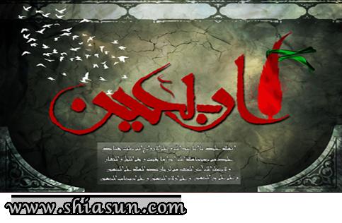 اس ام اس اربعین (www.shiasun.com)
