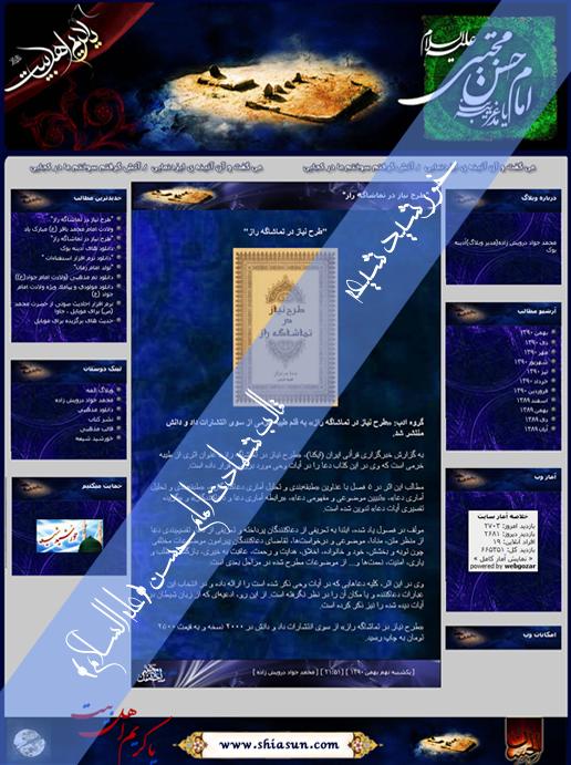 قالب امام حسن مجتبی (www.shiasun.com)