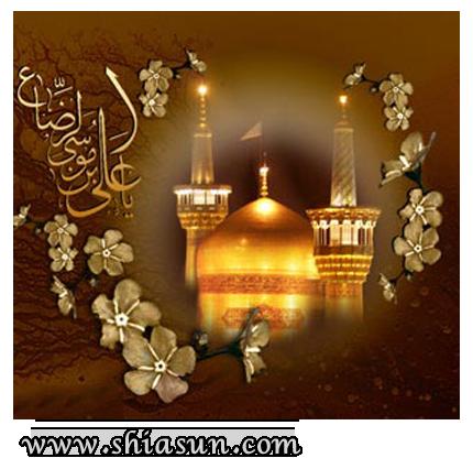اس ام اس شهادت امام رضا علیه السلام (www.shiasun.com)