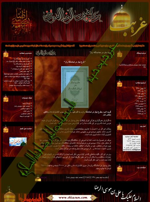 قالب شهادت امام رضا علیه السلام (www.shiasun.com)