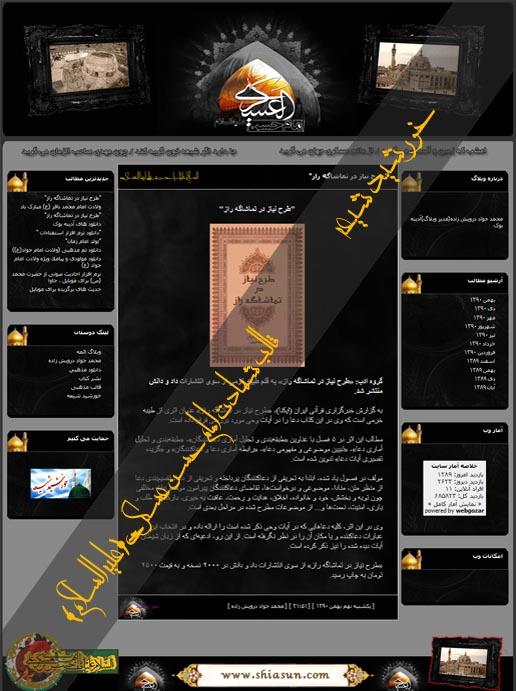 قالب شهادت امام حسن عسکری علیه السلام (www.shiasun.com)
