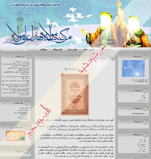 قالب عید غدیر (www.shiasun.com)